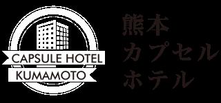 熊本カプセルホテル